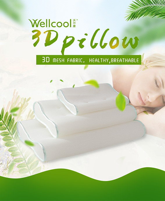 Wellcool 3d pillow